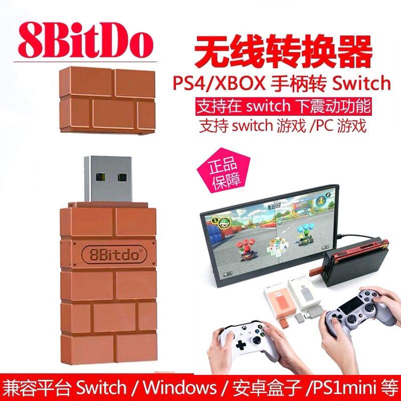 【新款-免運】8Bitdo八位堂USB無線藍牙接收器PC電腦Switch樹莓派PS3 PS4轉換器