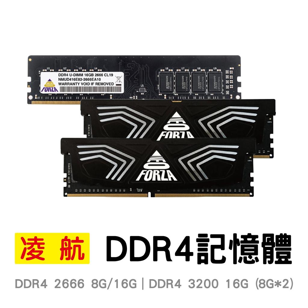 Neo Forza 凌航 FAYE DDR4 2666 3200 8G 16G 記憶體 國外大廠 海力士晶片