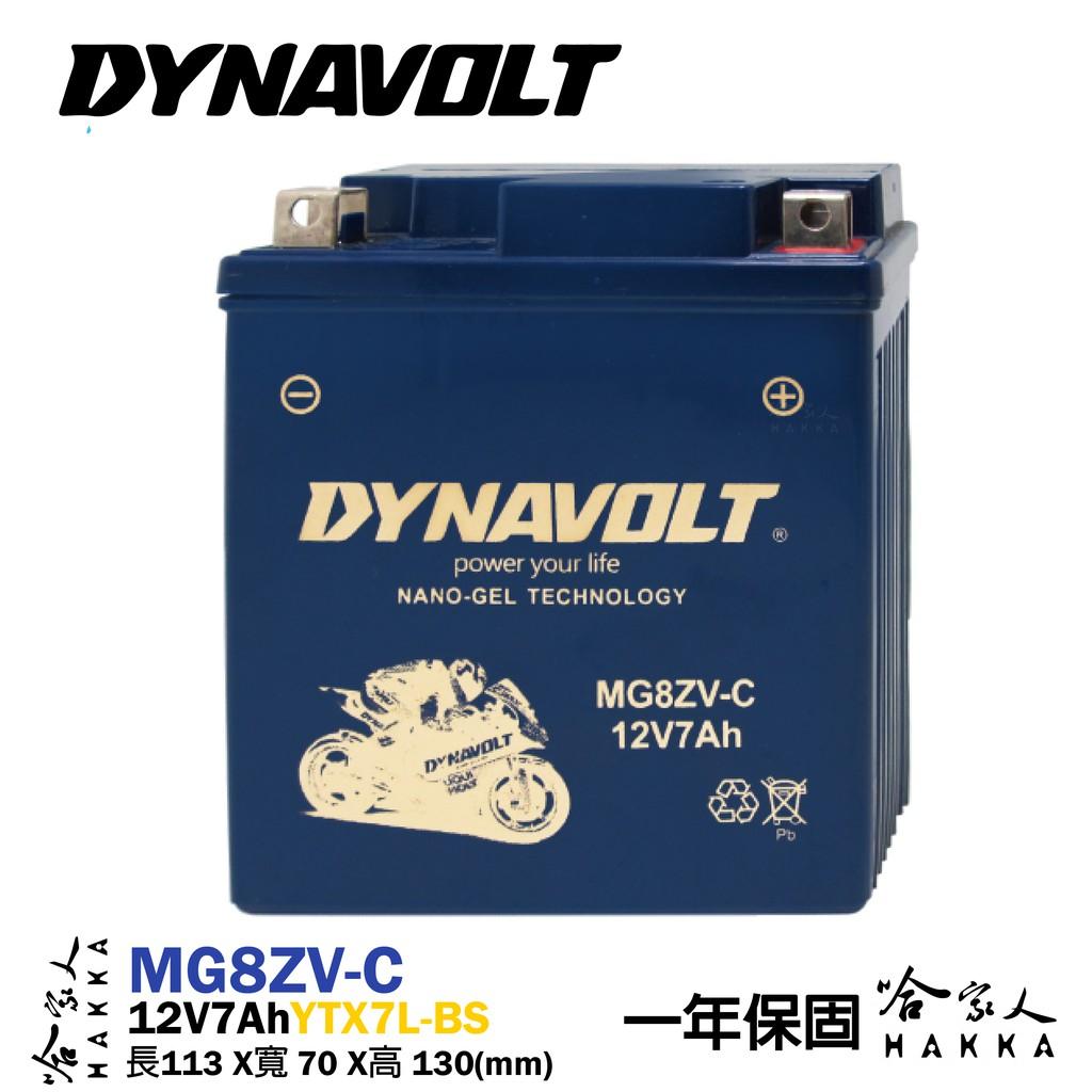 DYNAVOLT 藍騎士 MG8ZV-C 奈米膠體電池 贈禮 機車 YTX7L-BS R3 小黃蜂 VESPA 哈家人