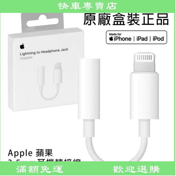 快車·Apple原廠轉接線 轉接頭3.5mm耳機 Lightning 蘋果耳機轉接頭 iphone音源轉接線 蘋果原廠音
