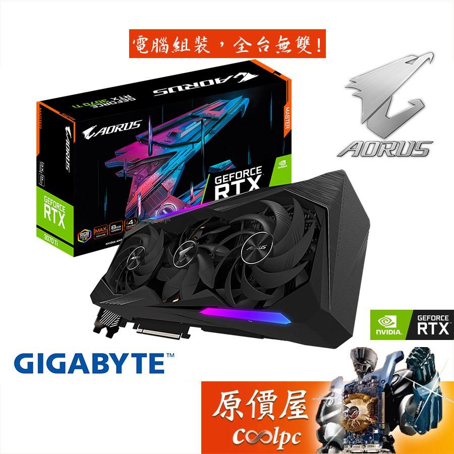 GIGABYTE技嘉 AORUS RTX3070Ti MASTER 8G 32.4cm/顯示卡/原價屋