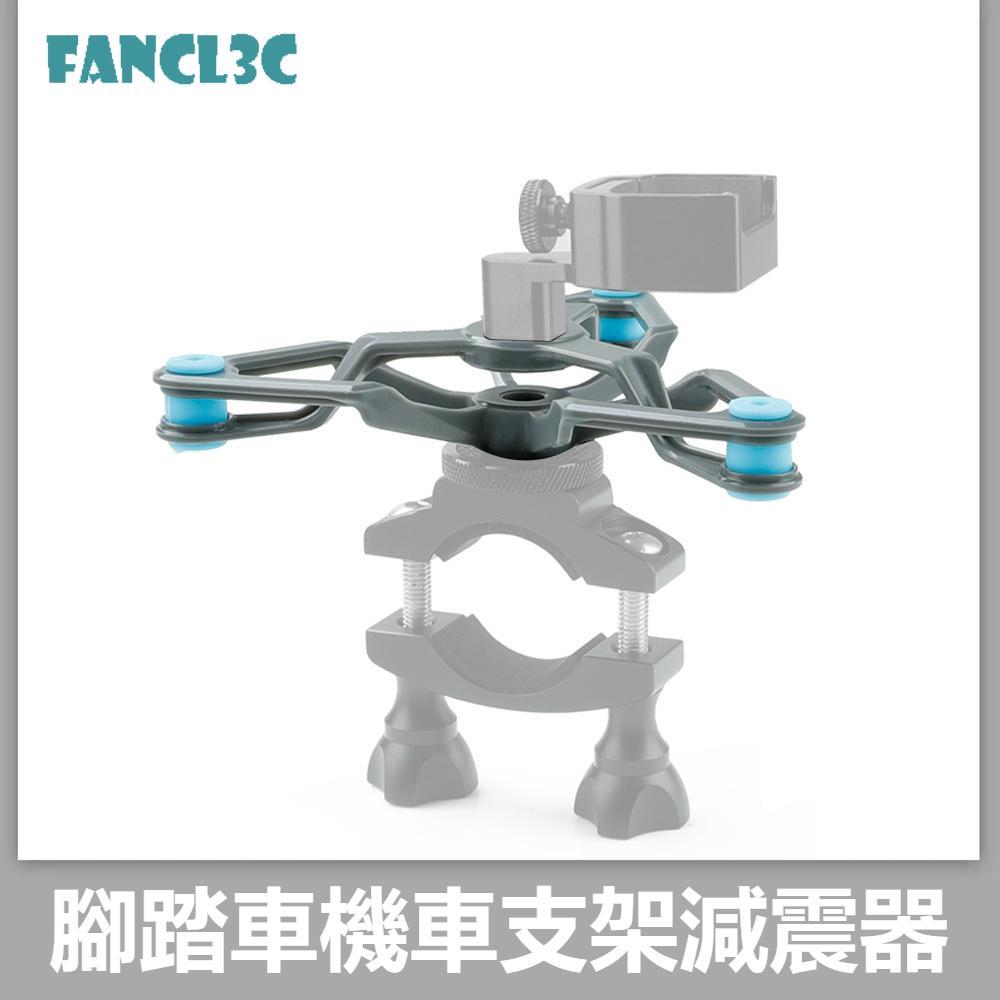適用於Gopro9/DJI Pocket 2/Insta360 OneX2自行車減震支架 機車腳踏車手機支架減震器