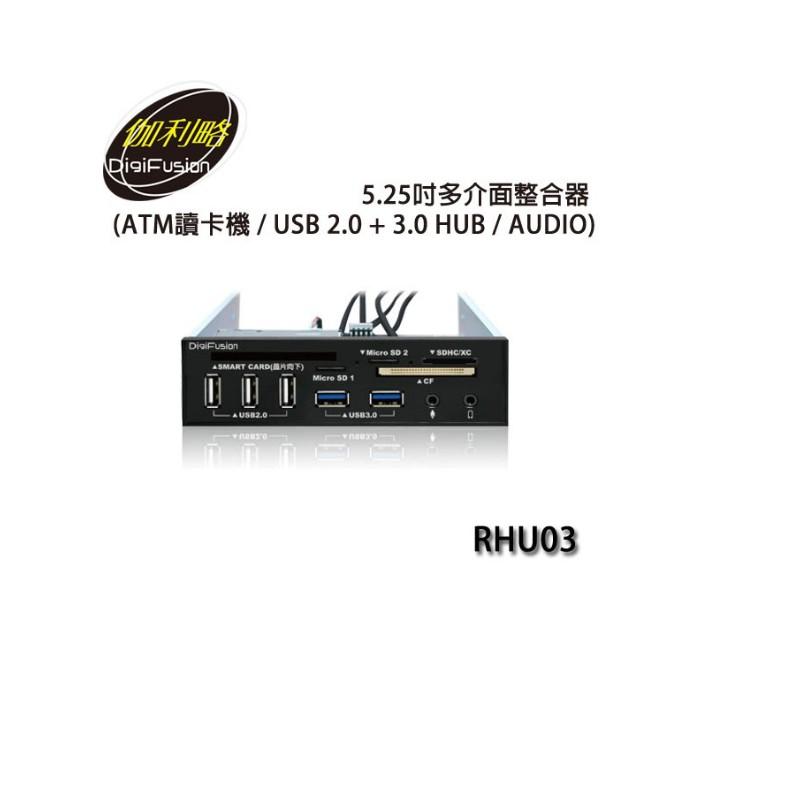 """伽利略 RHU03 5.25""""ATM 101in1 讀卡機/USB 2.0+3.0 HUB/AUDIO) 保固一年"""
