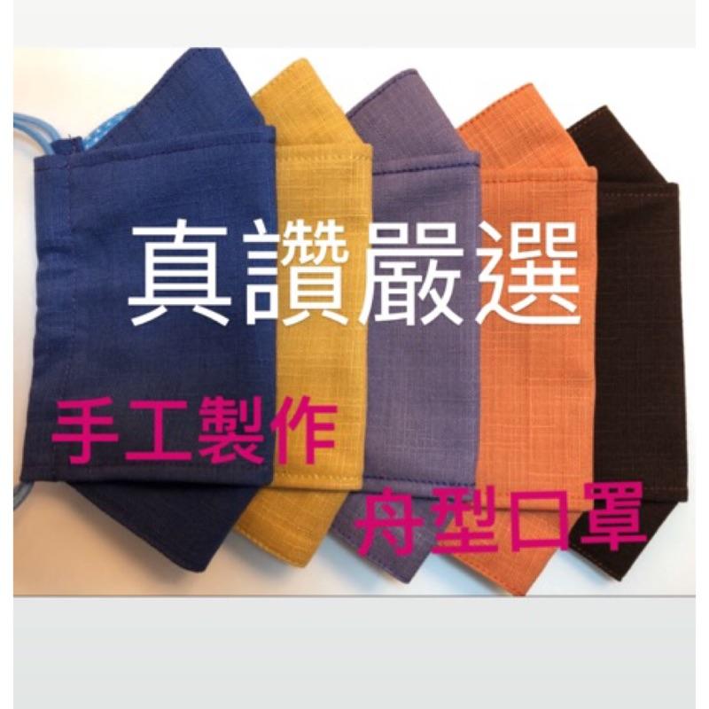 【現貨+預購】手工製作可換濾材式布口罩 舟型口罩 透氣節紗棉材質口罩 立體包覆口罩 布口罩