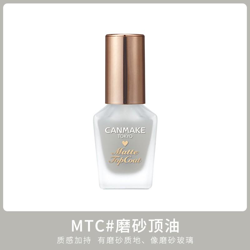 日本CANMAKE指甲油卸甲水底油頂油亮油N28 N39免烤速干持久| 蝦皮購物