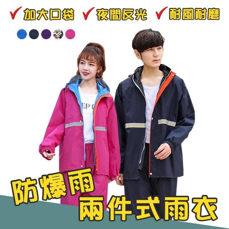 防暴雨兩件式雨衣 衣褲兩件組 防風防水 雙層雨衣 加厚雨衣 機車雨衣 雨衣套裝 反光雨衣 雨衣 交換禮物