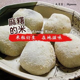 👍糕粿指定米 /  麻糬的米(圓糯米) 2kg - 大月家 Bigmoon 131028 臺中市