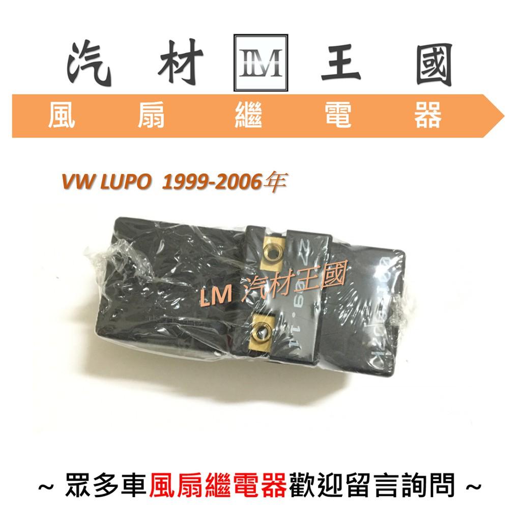 【LM汽材王國】繼電器 VW LUPO1999-2006年 風扇繼電器 風扇 福斯 VW