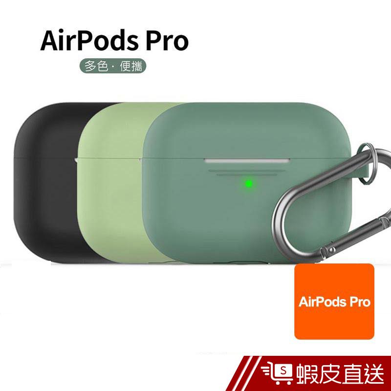 AHAStyle AirPods Pro 掛鉤矽膠保護套 連體式設計 現貨 蝦皮直送