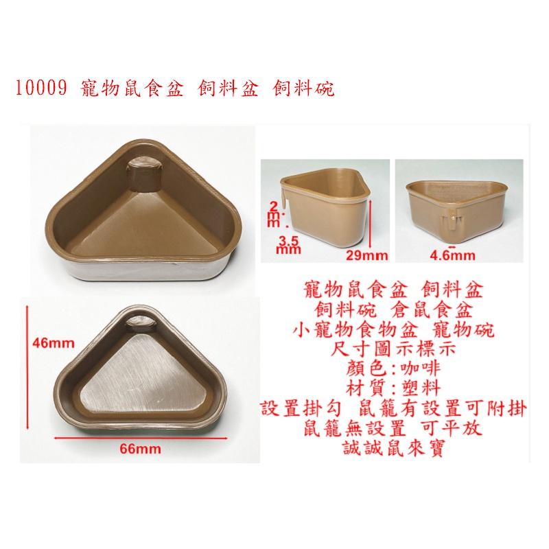 l0009 寵物鼠食盆 飼料盆 飼料碗 倉鼠食盆 小寵物食物盆 寵物碗