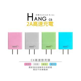 現貨 HANG C6 日系純色便攜式充電頭 2A快速充電  萬用旅充頭 USB旅充頭 認證合格 台北市
