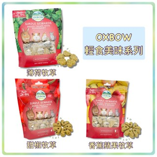 JoyM 🐹【現貨】-美國OXBOW- 輕食美味系列 牧草烘焙零食 分裝 試吃包 /  鼠兔零食 磨牙點心 健康零食 臺北市