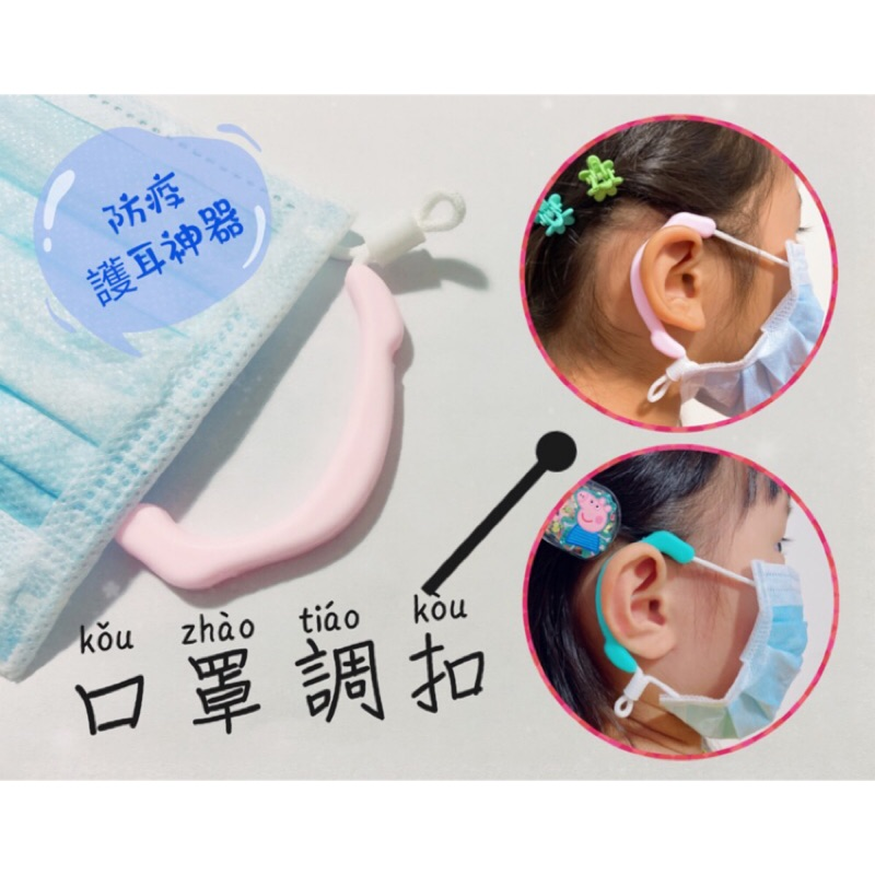 ⭐DK⭐ 口罩護耳神器 口罩調扣 口罩減壓 口罩護耳 口罩神器 成人 兒童 機車 掛繩 防勒耳 口罩護耳 掛繩 矽膠護耳