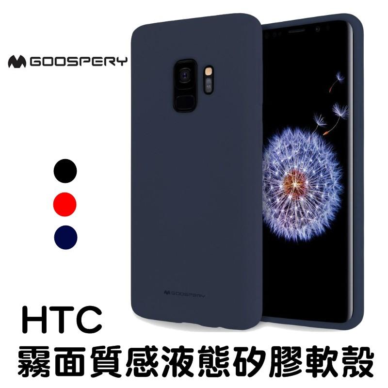 Goospery GP 液態矽膠殼HTC Desire U11 U12 Plus 防摔殼 軟殼 霧面 保護套 手機殼背蓋