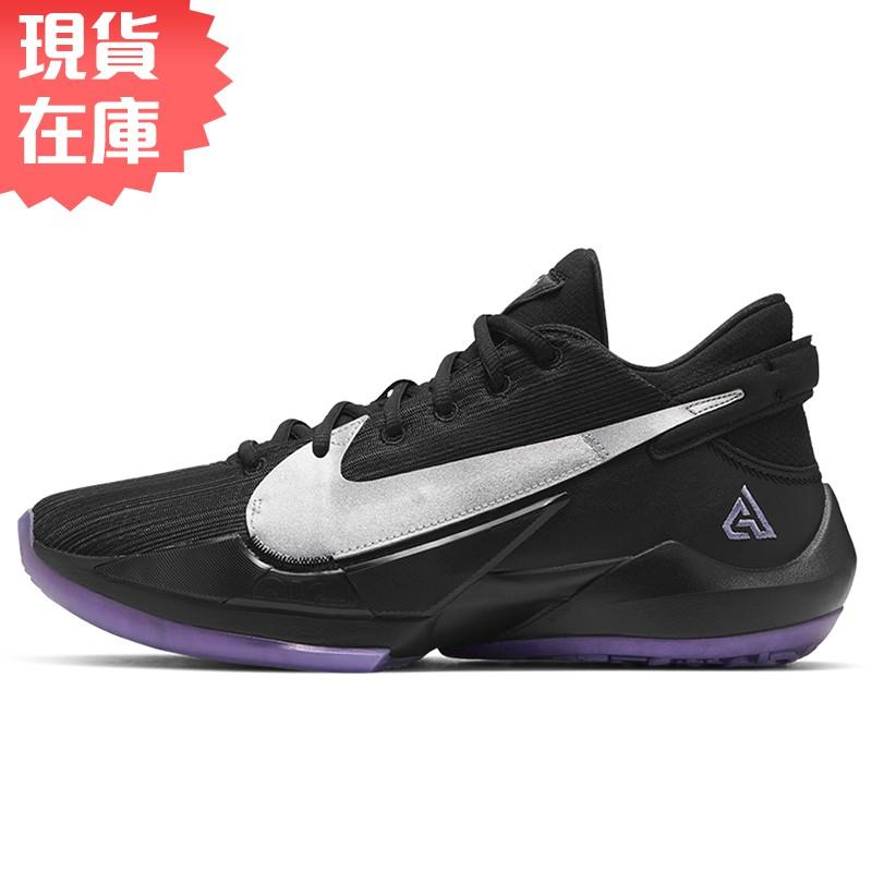 Nike ZOOM FREAK 2 EP 男鞋 籃球 字母哥二代 緩震 氣墊 黑 紫【運動世界】CK5825-005