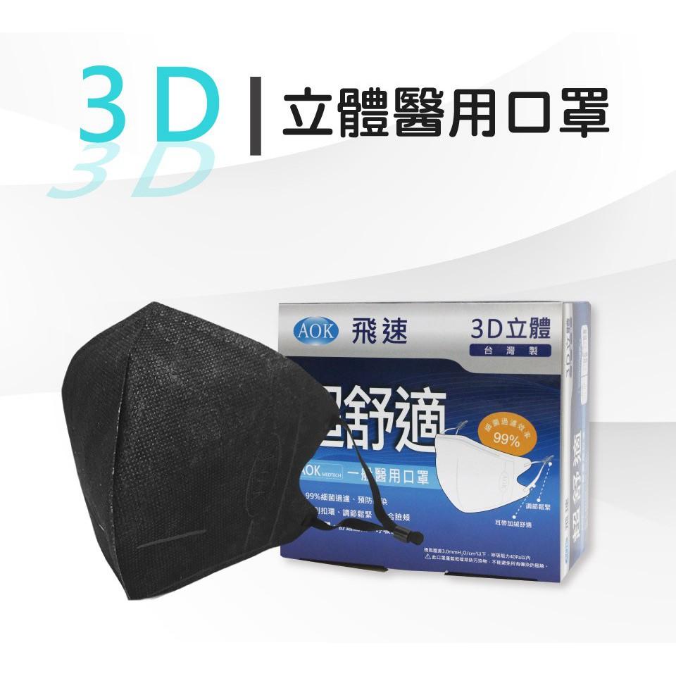 【里享】現貨 AOK 飛速 超舒適 3D立體醫用口罩 成人L號(粉色/黑色) 一盒50入 台灣製