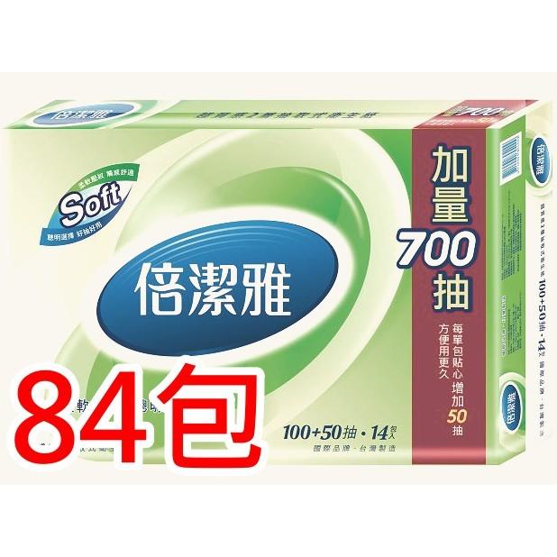 150抽 84包 倍潔雅 柔軟舒適抽取式衛生紙