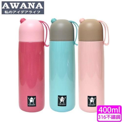 【AWANA】萌趣粉彩316保溫瓶(400ml)AW-400 316不銹鋼保溫杯
