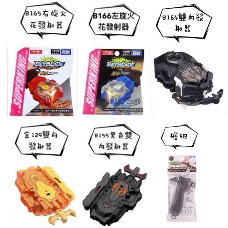 🌟現貨🌟戰鬥陀螺 B184、B165、B166、發射器 B109握把