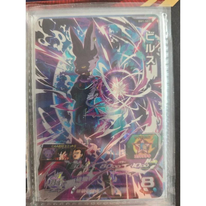 龍珠英雄SDBH日版卡片 BM1-SEC2