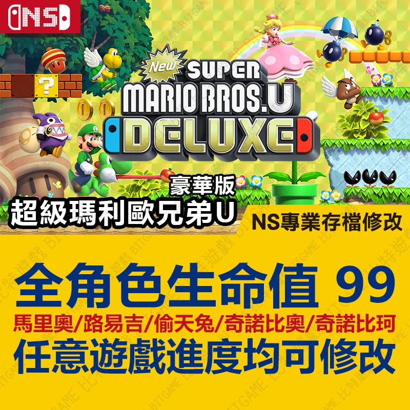 [NS]New 超級瑪利歐兄弟 U 豪華版-專業存檔修改 NS 金手指 Nintendo Switch 支援7.0中文版
