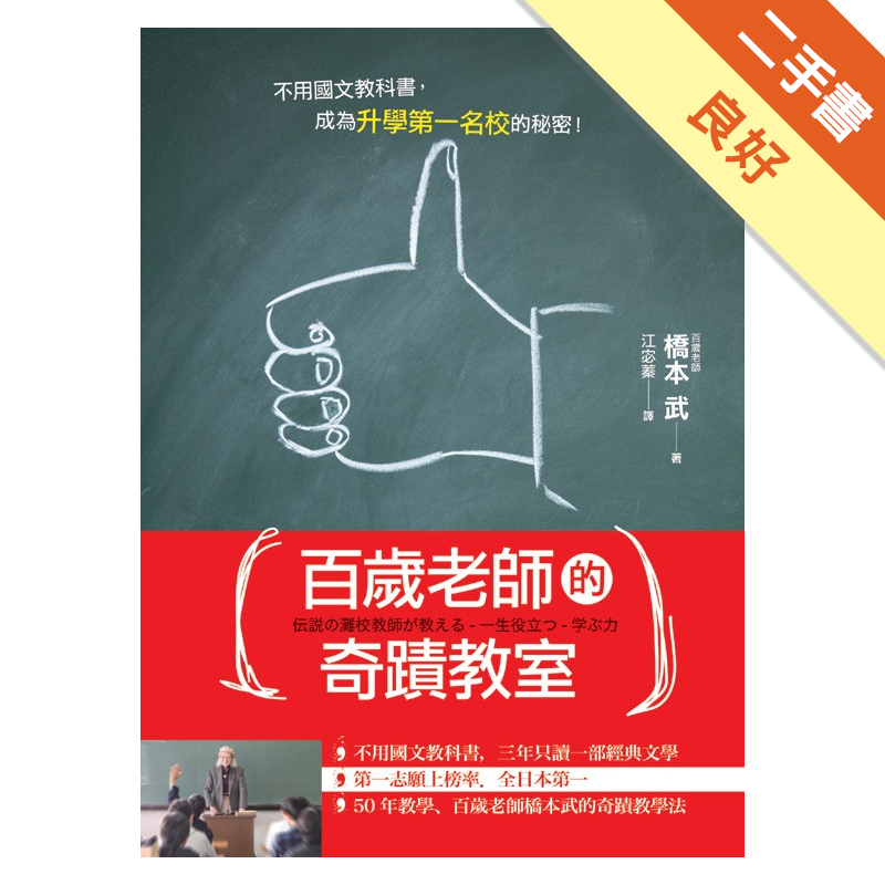 百歲老師的奇蹟教室:不用國文教科書,成為升學第一名校的秘密! [二手書_良好] 8705