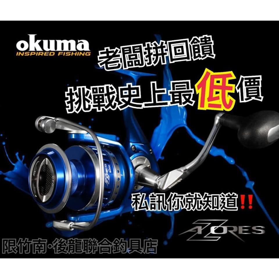 貨到付款挑戰最低價 OKUMA 特價 拼經濟 AZORES 阿諾捲線器-鋁合金握丸貢丸手把 #5000P~16000P