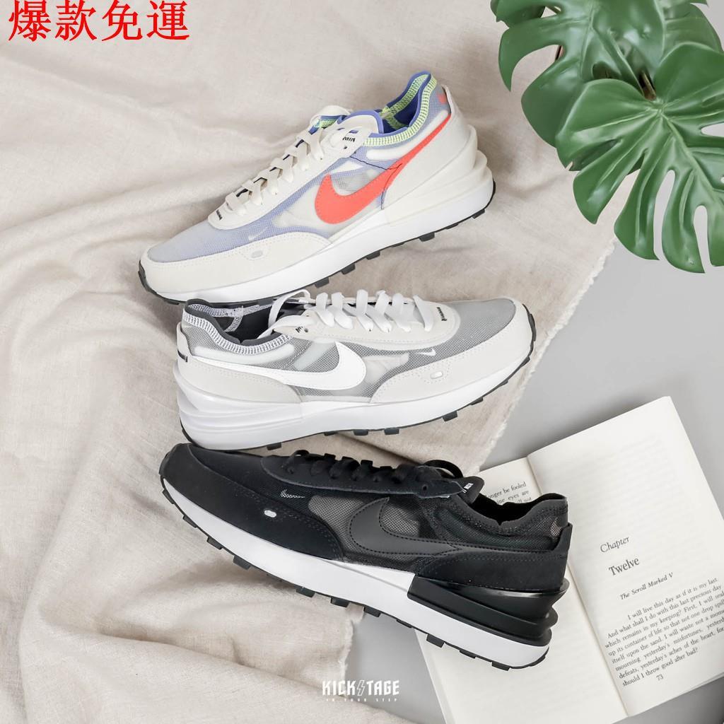 【熱銷爆款】KS▸男女鞋 NIKE WAFFLE ONE 黑色 白灰 灰藍橘 小SACAI 解構【D