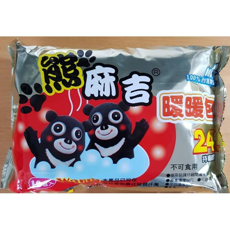 MIT 熊麻吉 暖暖包(10入) 台灣製造 寒流必備 冬天首選 暖暖包 暖暖片 台製 24小時 長效型【美朵】