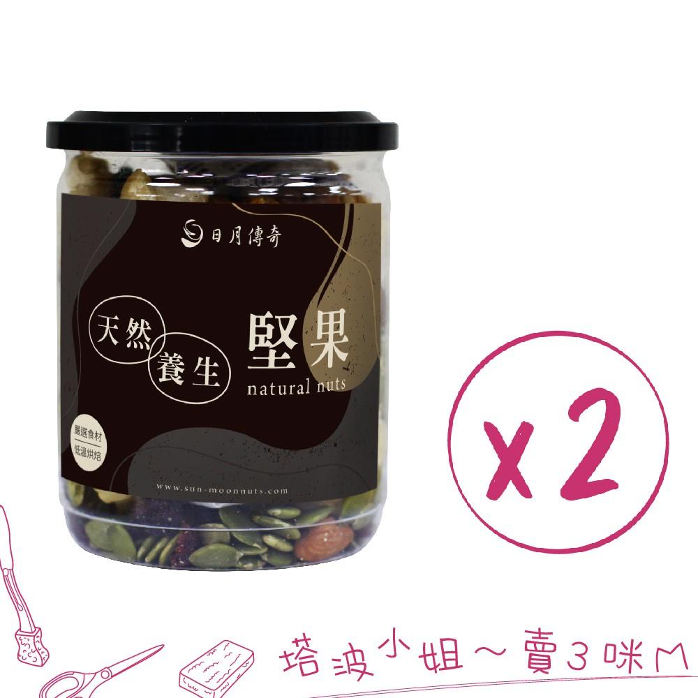 日月傳奇 樂活綜合堅果260G 2罐組 罐裝 綜合堅果 堅果