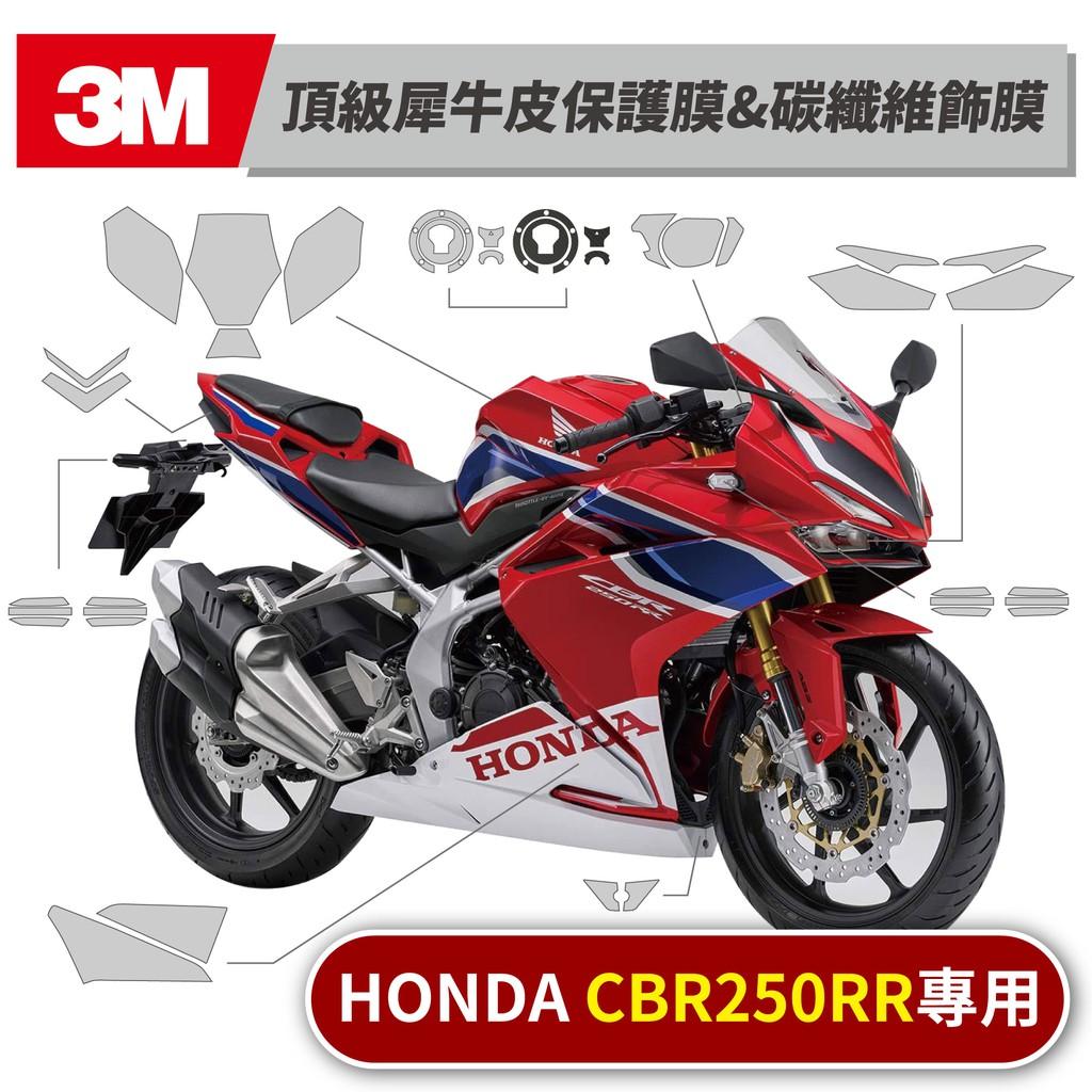3M頂級犀牛皮卡夢 保護貼 貼膜 Honda CBR250RR 2019 Gozilla 改裝配件 防刮