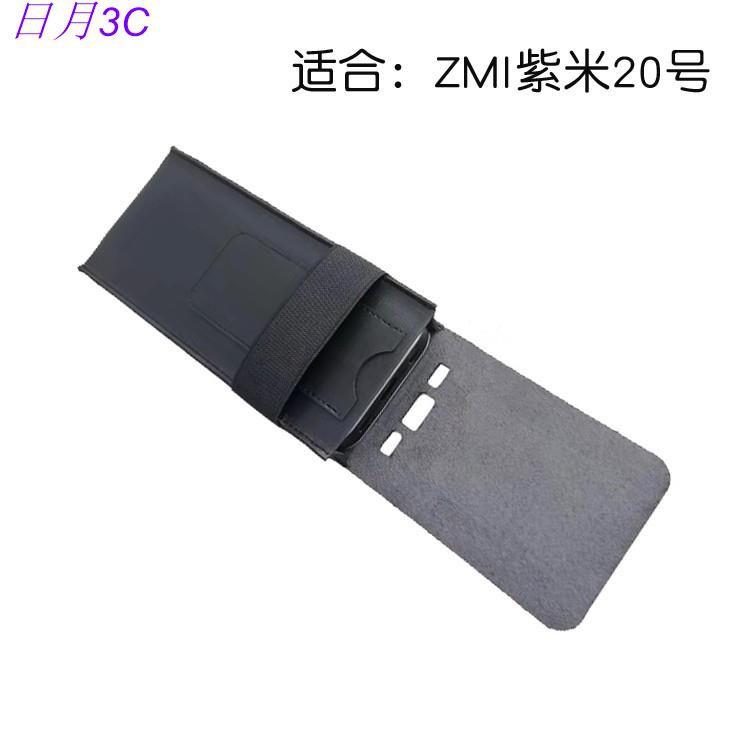 高皮質 ZMI紫米20號移動電源保護套200W大功率25000毫安皮套收納包防刮袋猪猪百货店潮玩手包