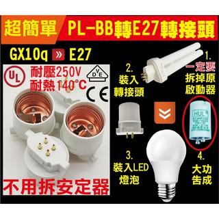 PL-BB27W PL-BB 27 轉E27 燈頭 轉接頭 FDL 27W轉E27 燈頭轉接座 GX10Q轉E27 燈座 臺中市