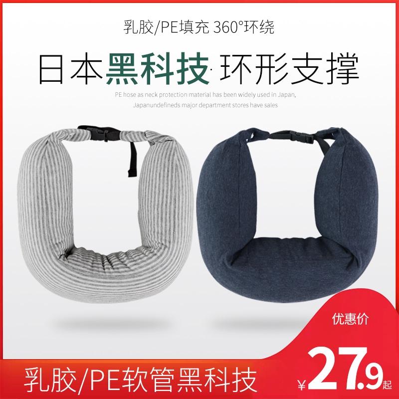 乳膠u型枕頭旅行便攜車用飛機午睡護頸椎枕靠枕護頸枕脖子u形枕