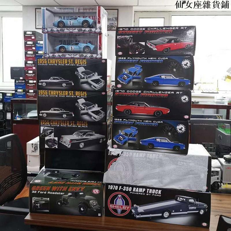 【满减免運】ACME 1:18 福特gt40 1970 道奇 挑戰者 R/T 肌肉車 合金汽車模型/仙女座雜貨鋪