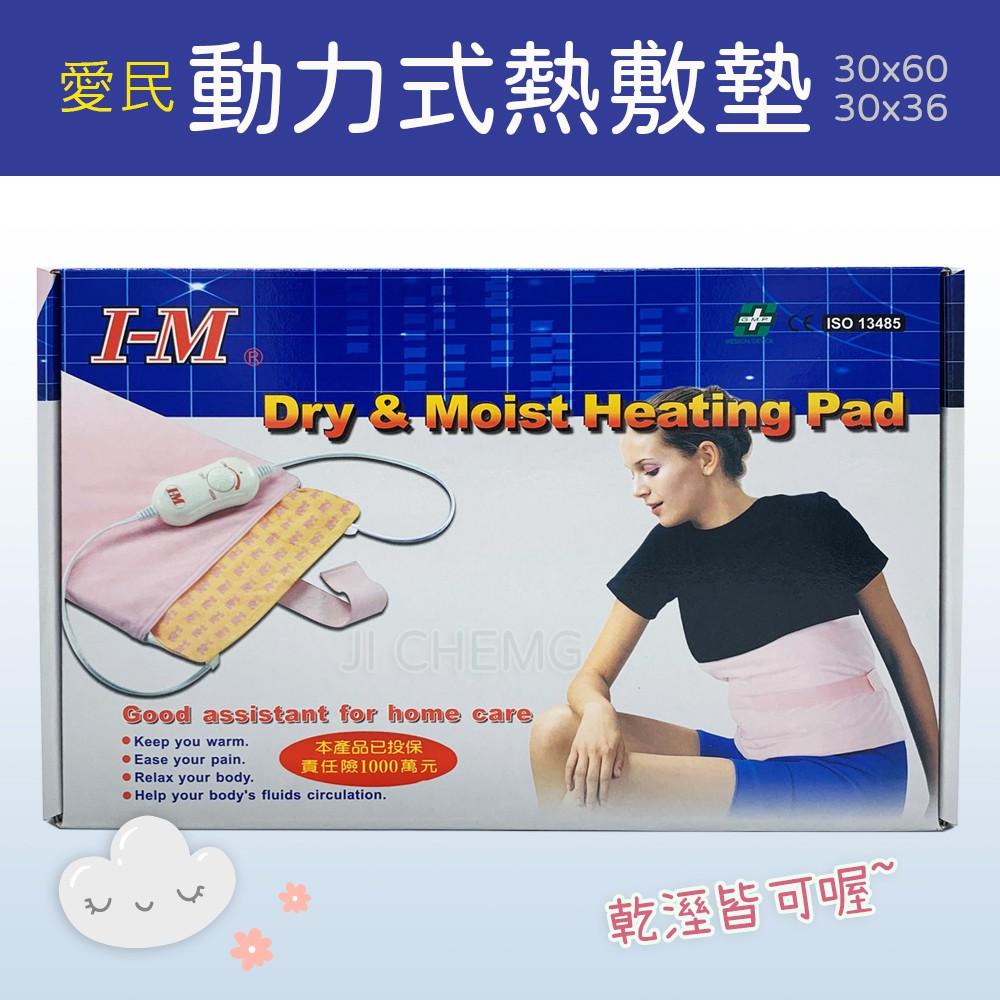 【公司貨 附發票】I-M 愛民 動力式熱敷墊 熱敷墊毯 電熱毯 濕熱電毯- 30x60、30x36