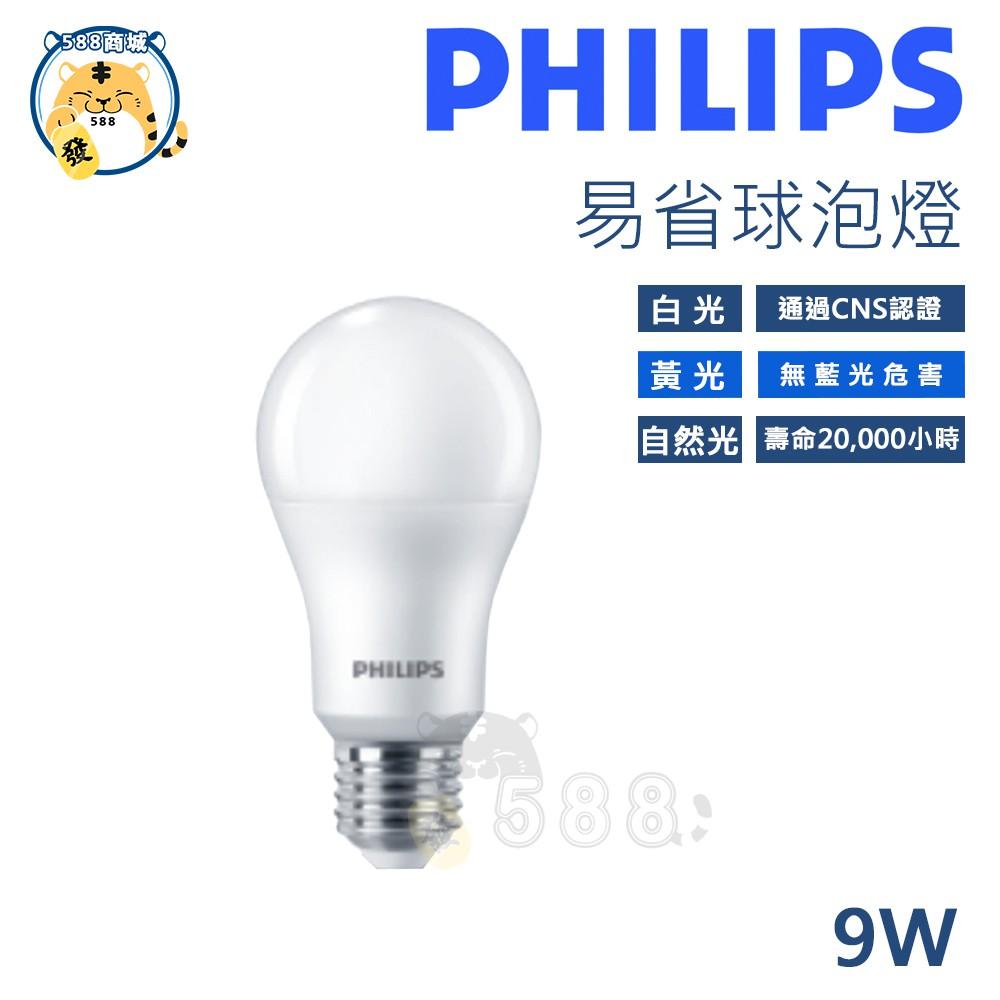 飛利浦LED易省球泡【9W、11W、12W】 LED球泡燈 燈泡 省電球泡 黃光/白光/自然光【588商城】