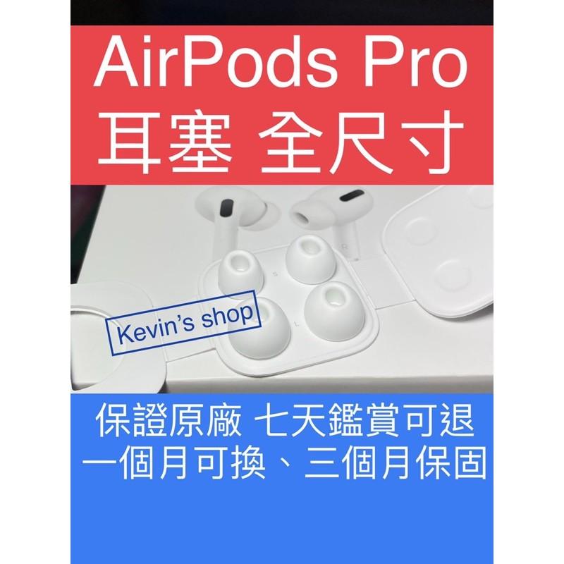 台灣蘋果原廠 AirPods Pro 耳塞 單隻 三代 3代