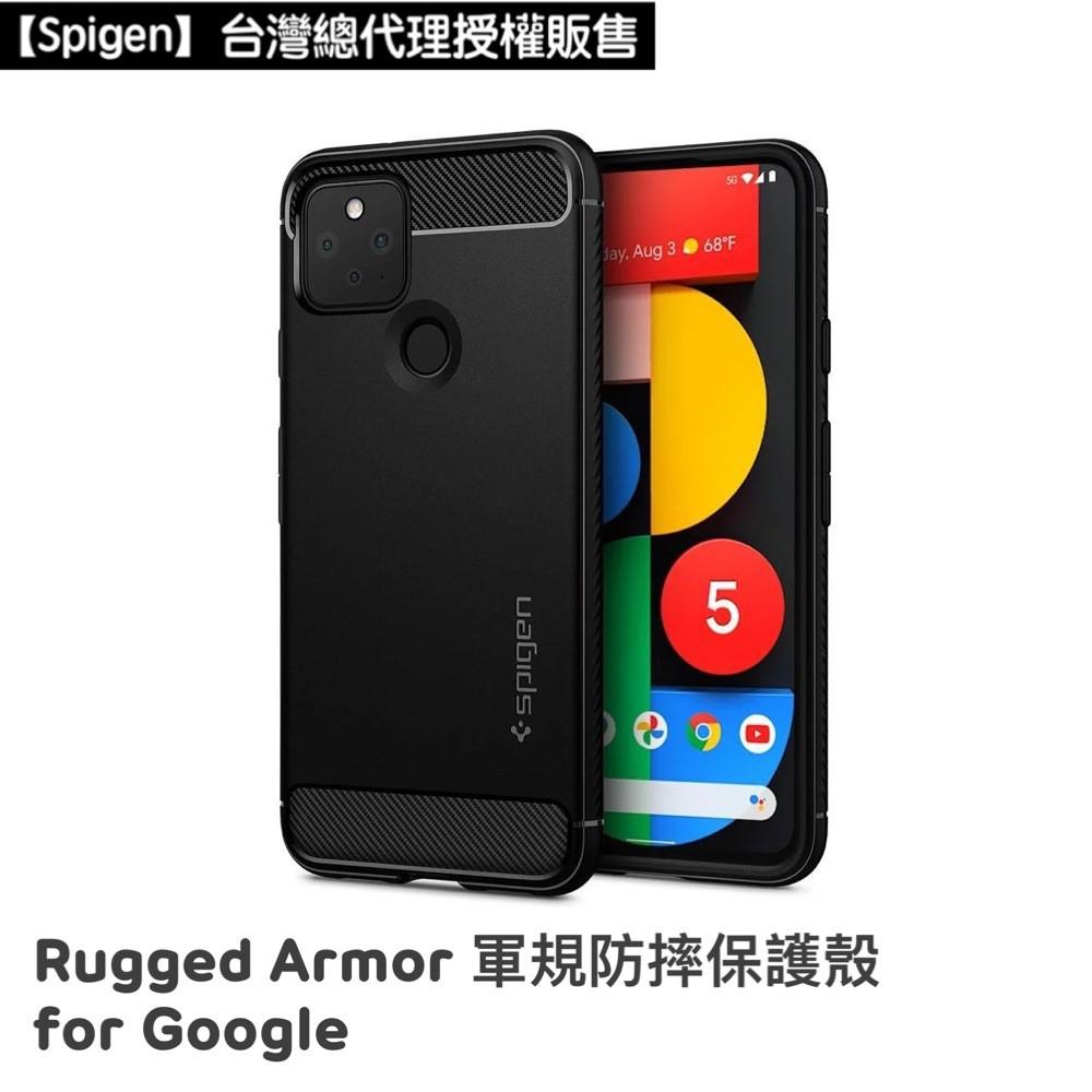 【Spigen】Google Rugged Armor 軍規防摔保護殼 Pixel 5/4a 5G/4/4XL