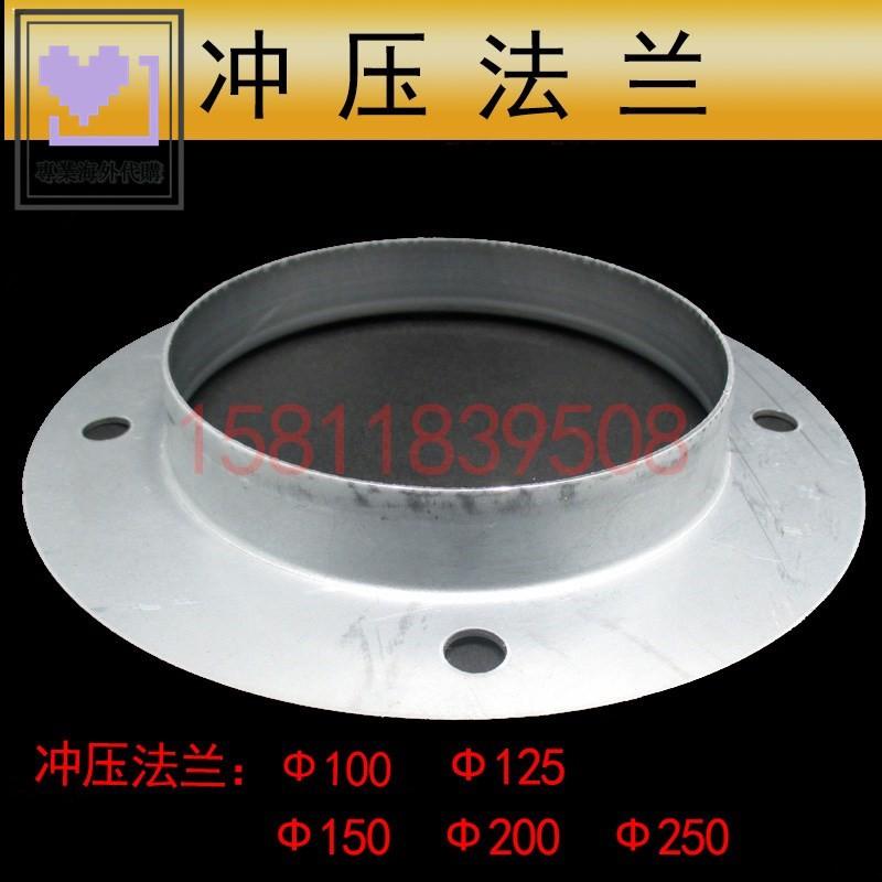 風管不銹鋼角鋼不銹鋼法蘭304法蘭不銹鋼盤圓形鍍鋅閥蘭盤風口法