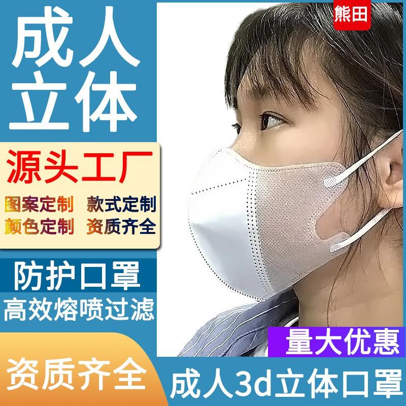 成人3D立體口罩一次性三層防護口罩防塵透氣夏季男女潮流立體口罩