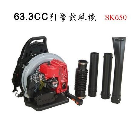 【橋輝五金】〈含稅〉SK650  美沃奇  型鋼力   63.3cc引擎鼓風機