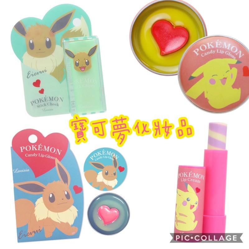 現貨✨ 日本 境內版 神奇寶貝 寶可夢護唇膏(兩用)含有保濕成分 伊布腮紅膏