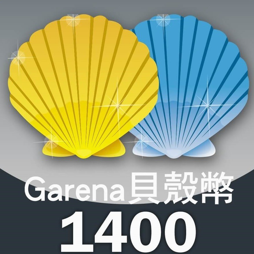 Garena 貝殼幣 1400點 【經銷授權 APP自動發送序號】