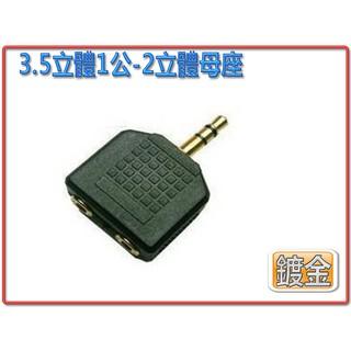 CADG-11T 全新 3.5mm 立體聲 一公轉二母 音源 轉接頭 1分2 聲音分接 新北市