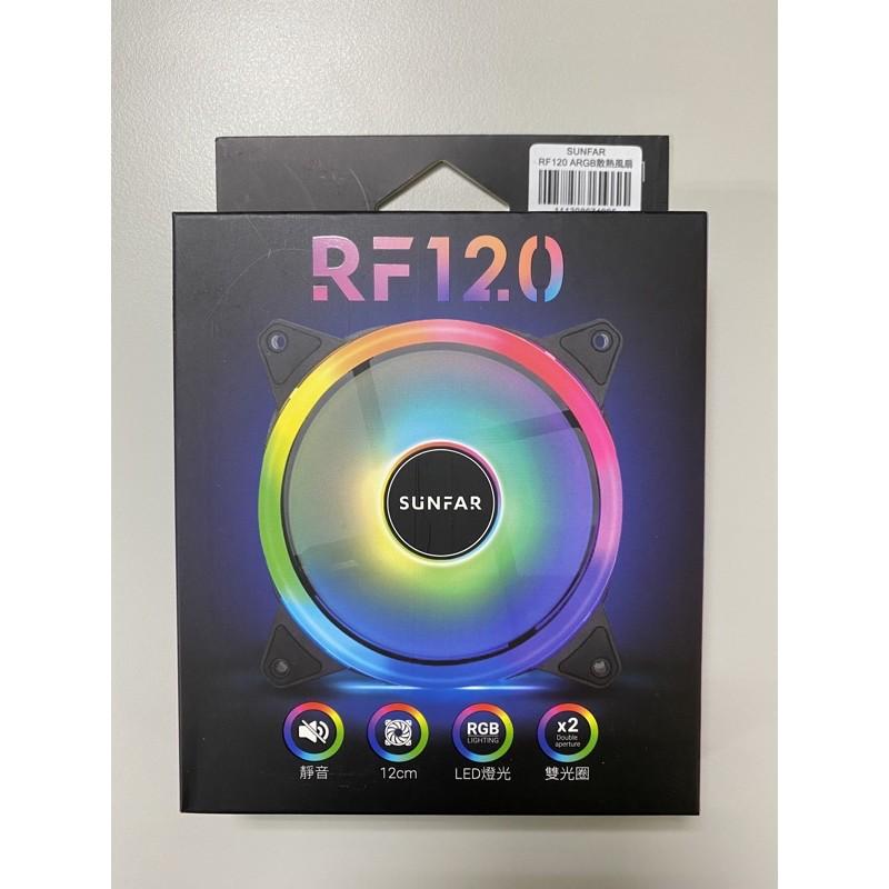 全新 SUNFAR 順發 RF120 ARGB散熱風扇 系統風扇類