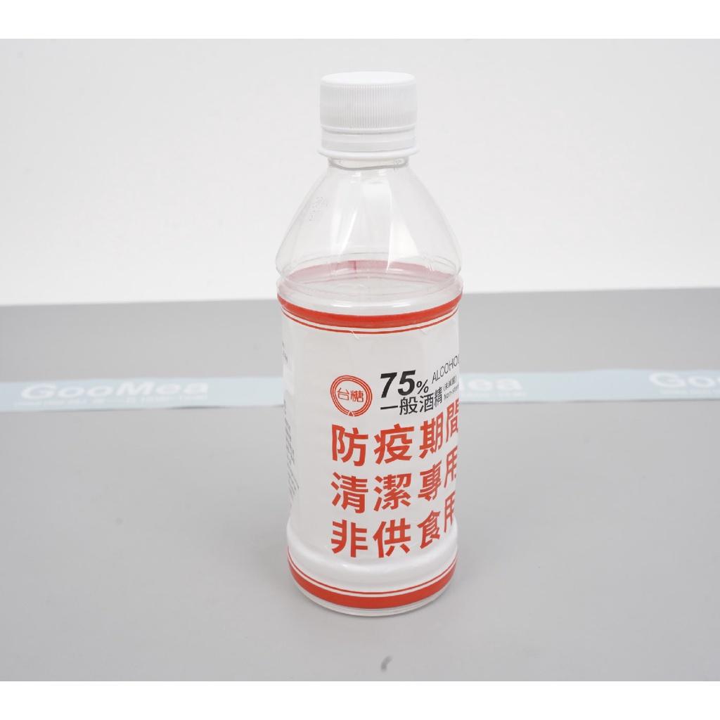 GooMea出清台糖75%防疫酒精非藥用空瓶罐不含酒精拍戲道具整人350ml無酒精只賣空瓶罐