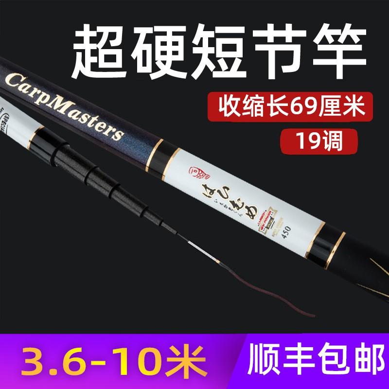日本進口魚竿手竿溪流竿短節手桿超輕超硬19調5.4 8 10米碳素八工