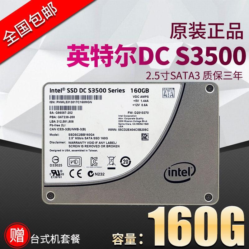 熱賣Intel/英特爾DC S3500 160G SATA 固態SSD 企業級硬盤 120G/240G