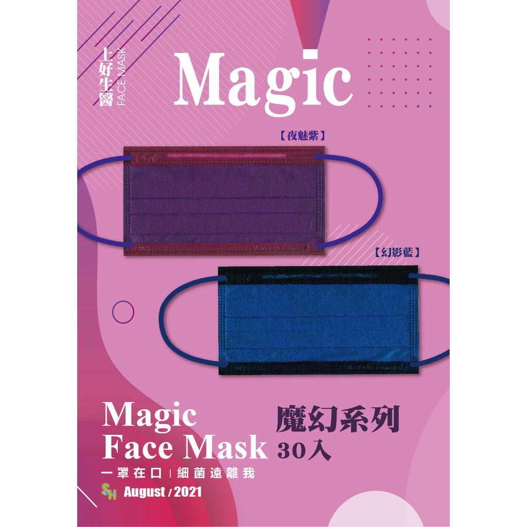 {上好}上好生醫◆醫療MD◆魔幻系列◆節慶◆特殊◆紀念口罩◆台灣口罩